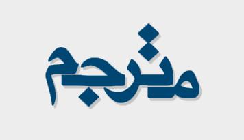 دانلود نشریه مترجم